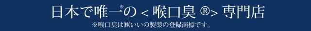 日本で唯一の<喉口臭®>専門店