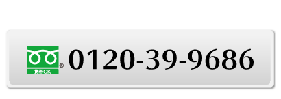 0120-39-9686
